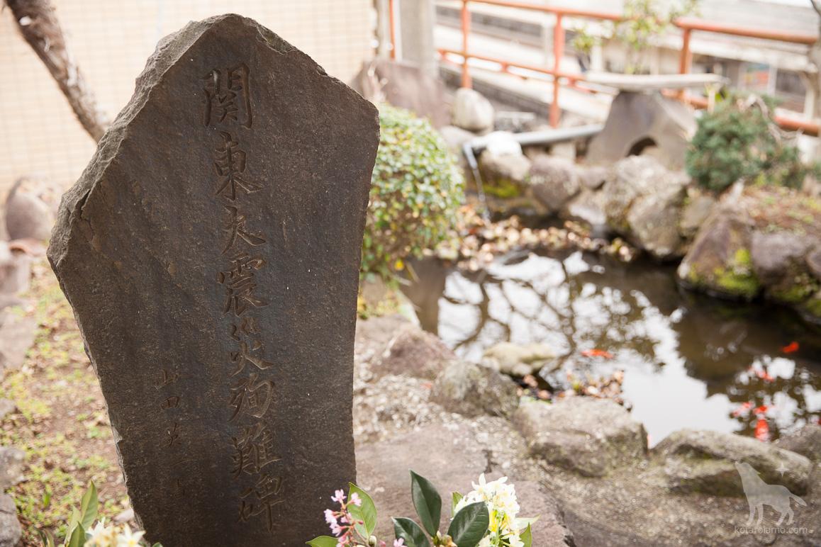 関東大震災殉難碑