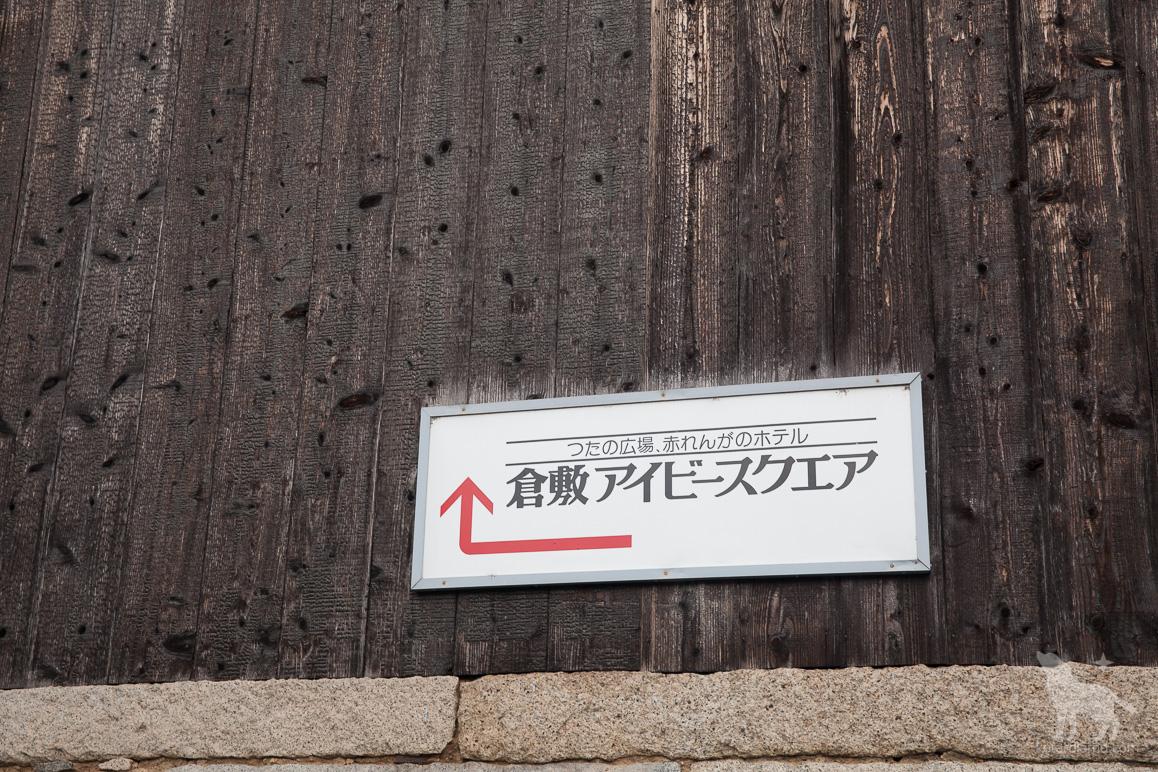 倉敷アイビースクエア(3)