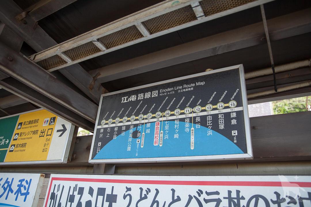 江ノ電路線図