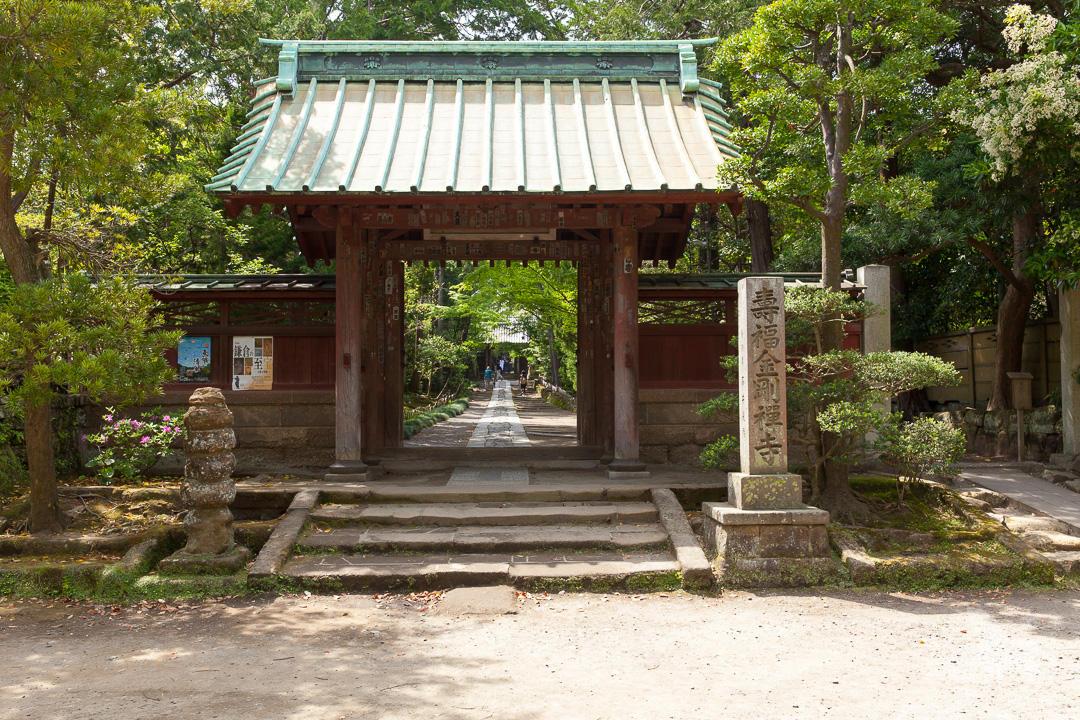 寿福寺の総門(2)