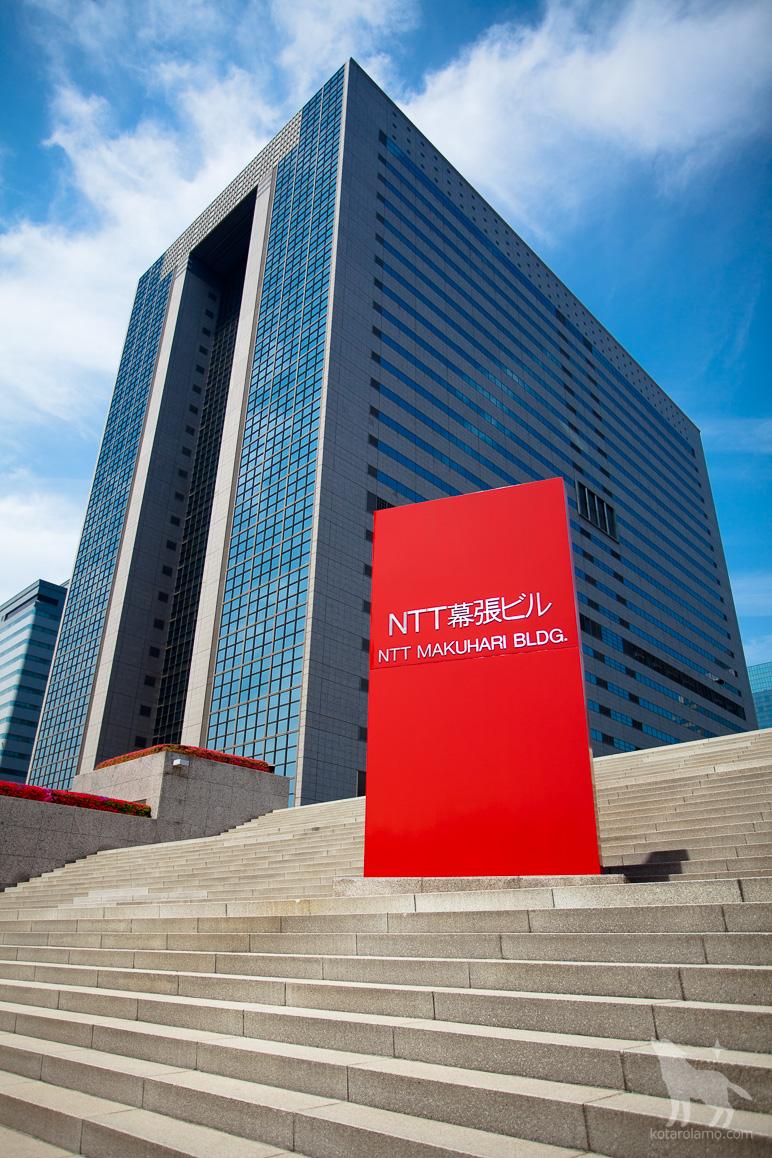 NTT幕張ビル