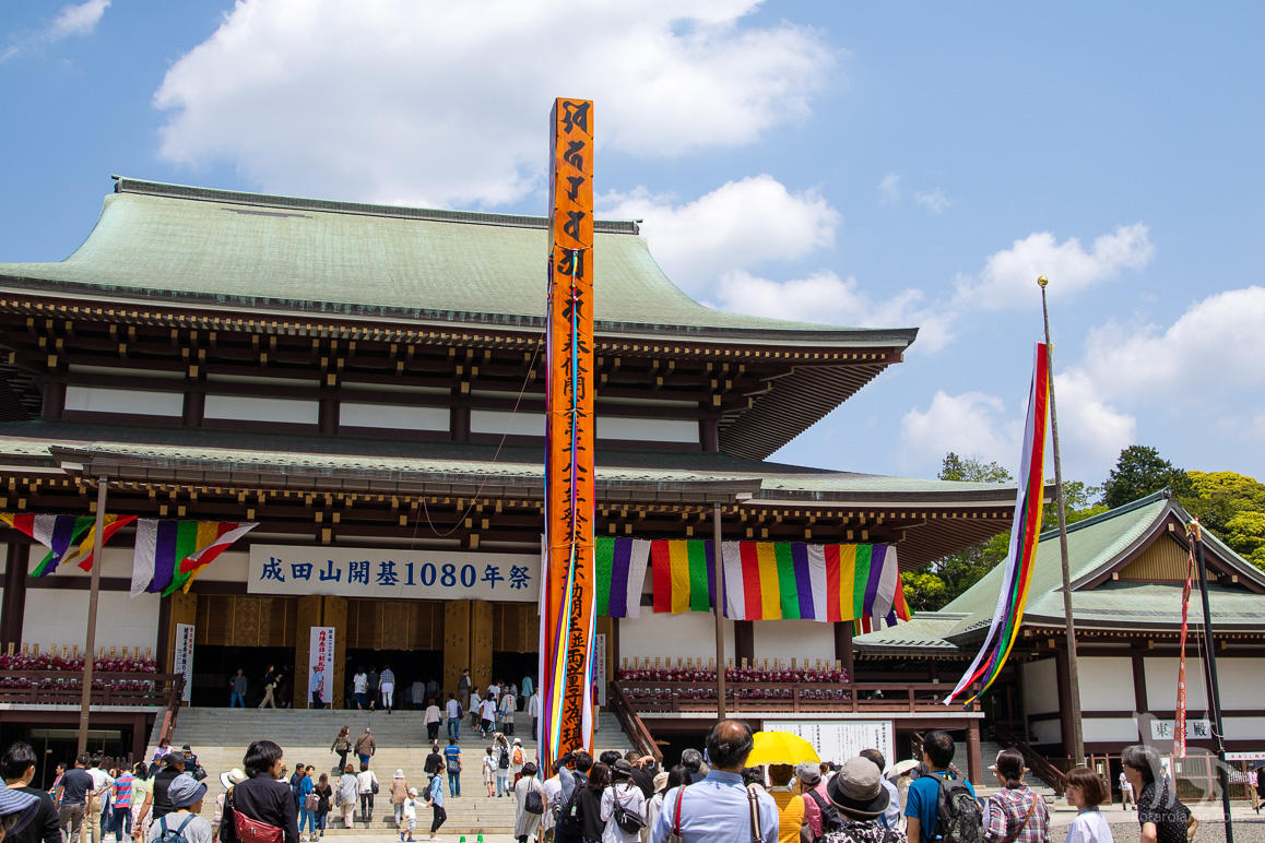成田山開基1080年祭