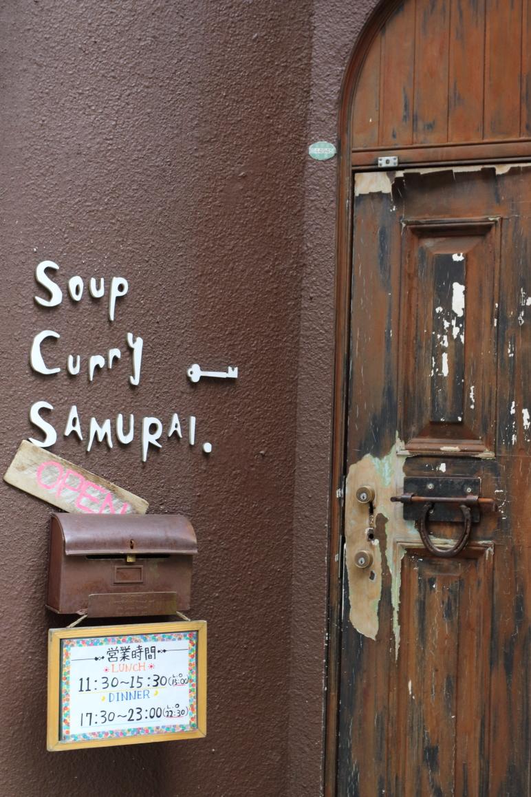 スープカレー、Samurai. 入り口