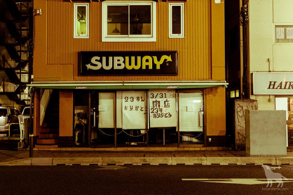 茅ヶ崎Subway、閉店