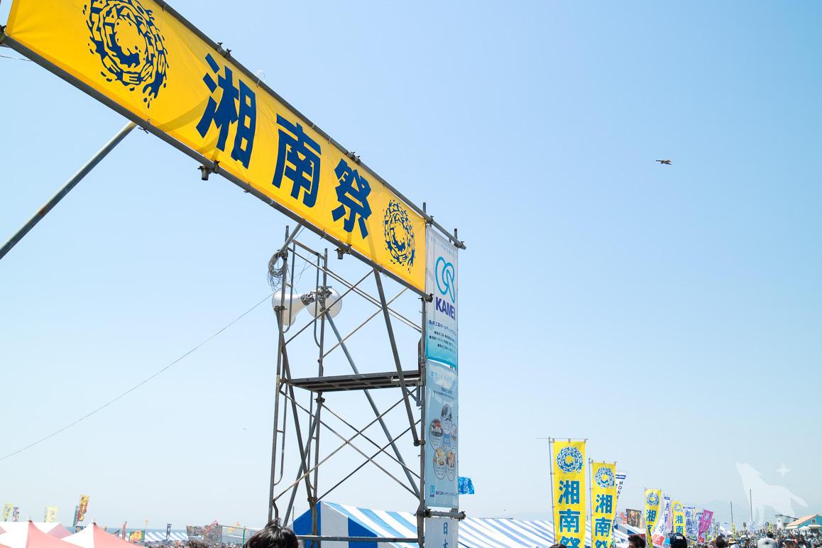 湘南祭の入り口、再び