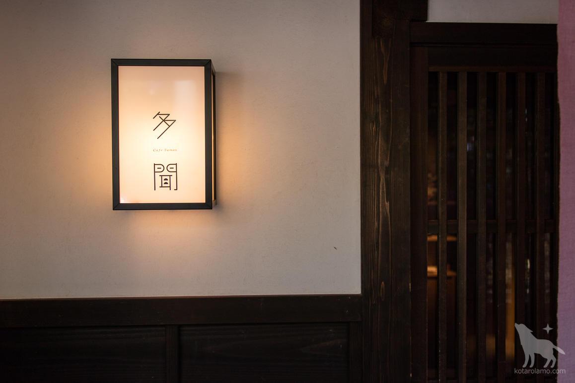 カフェ多聞の入り口(1)